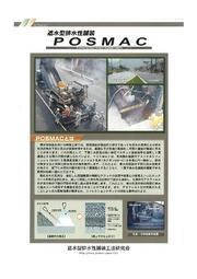 遮水型排水性舗装工法カタログ 表紙画像