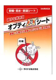 防蟻・防湿・防水シート 『オプティEXシート』 製品カタログ 表紙画像