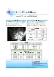 タニムラ スーパークリ-ンポリ袋(洗浄品)/滅菌可 MI-SCB 表紙画像