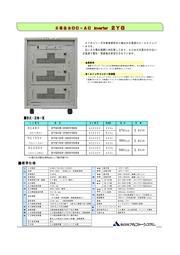 三相出力DC-AC Inverter 2YG 表紙画像