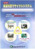 廃蛍光管リサイクルシステム