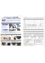 地震対策『BCP事業継続計画』 表紙画像