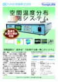 【空間温度分布計測】1-Wire データ・ロガー 表紙画像
