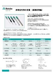 【技術資料】滴定による界面活性剤の定量(基礎原理編) 表紙画像