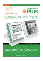 ICカードタイムレコーダー『Green Nuts Plus』 表紙画像