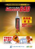 害虫忌避用 変成シリコン材『ガードシーラント640』 表紙画像