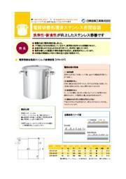 電解研磨処理済ステンレス密閉容器【CTH-EP】 表紙画像
