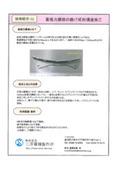 【技術紹介】高張力鋼板の曲げ成形順送加工