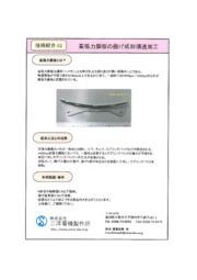 【技術紹介】高張力鋼板の曲げ成形順送加工 表紙画像