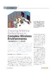 複雑な無線環境で高いアンテナ性能を実現 表紙画像