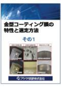 解説資料 金型コーティング膜の特性と選定方法 【損傷例編】