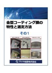 解説資料 金型コーティング膜の特性と選定方法 【損傷例編】 表紙画像