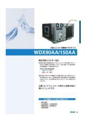 水熱源ヒートポンプユニット『WDX90AA/150AA』 表紙画像