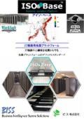 IT機器用免震プラットフォーム【アイソ・ベース】 表紙画像