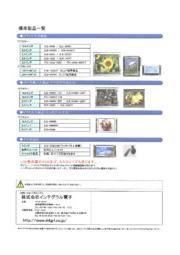 【標準製品一覧】LCD表示器標準製品 表紙画像