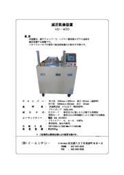 減圧乾燥装置「VD-400」 表紙画像