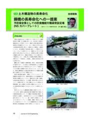 提案書【鋼橋の長寿命化】 表紙画像
