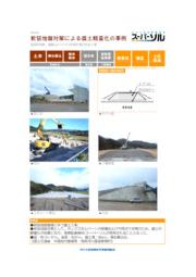 【スーパーソル施工事例】A1 軟弱地盤対策による盛土軽量化の事例 表紙画像