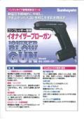 イオナイザーブローガン BG-220R-CP 表紙画像