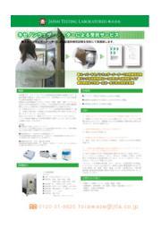 キセノンウェザーメーターによる受託サービスカタログ 表紙画像