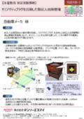 【事例資料】セミアクティブタグを活用した部品入出庫管理