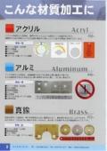 工業用銘板 こんな材質加工に対応できます 表紙画像