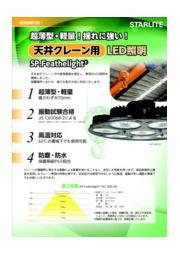 天井クレーン用LED照明「SP.Feathelight」 表紙画像