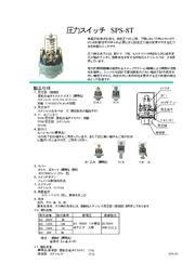 圧力スイッチ SPS-8T 表紙画像