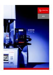 MCR温度制御システム 表紙画像
