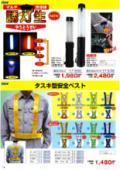 マルチ誘導棒『誘灯生』・『タスキ型安全べスト』 表紙画像