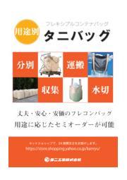 フレキシブルコンテナバッグ【タニバッグ】 表紙画像