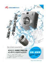 液体洗剤・柔軟加工剤『除菌チャージ/抗菌チャージ』 表紙画像