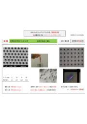 1-1 セムテックエンジニアリングの『独創技術 1』紹介 表紙画像