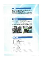 プラスチック加工サービス 表紙画像