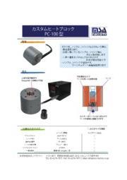 カスタムヒートブロック 「PC-100型」 表紙画像