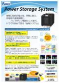 停電時や非常事態に、バックアップ電源として使う。「蓄電システム」 表紙画像