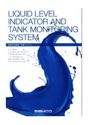 液面計測機器・監視システム カタログ 表紙画像