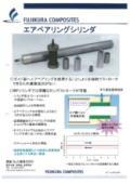 【製品カタログ】藤倉ゴム工業 エアベアリングシリンダ