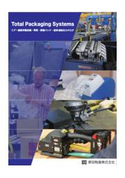 エアー緩衝材製造機・帯鉄・樹脂バンド・結束機 総合カタログ 表紙画像