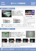 耐ストレッチ導電材料 カタログ