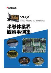 VHXシリーズ よりスピーディーで効果的な解析を 半導体業界編 表紙画像