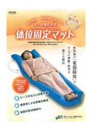 ビーズ陰圧方式マット『体位固定マット』 表紙画像