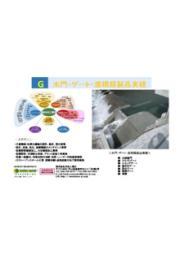 株式会社共和工業所水門・渡橋類製品事例 表紙画像