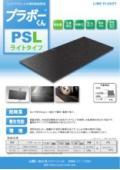 樹脂製超軽量敷板プラボーくん「PS-Lライトタイプ」 表紙画像