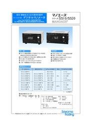 液体 腐食性ガス対応デジタルマノメーターSS10/SS20 表紙画像