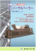 圧縮梱包機(半自動型)『ユニバーサルベーラー NCUBシリーズ』