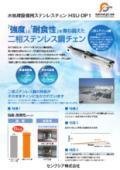 水処理設備用ステンレスチェン『HSU-DP1』