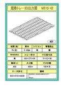 金型イニシャルコストの要らない汎用トレイ MS15-42