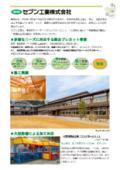 セブン工業「総合プレカット事業」 表紙画像