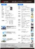 ヱビナ電化工業株式会社 会社紹介カタログ